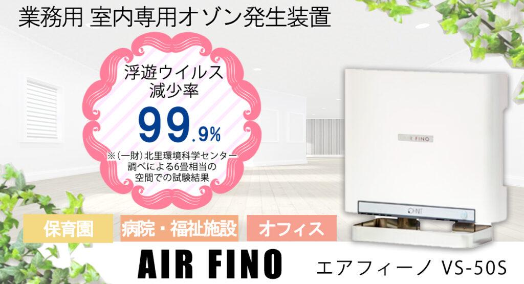 エアフィーノ,業務用オゾン発生装置