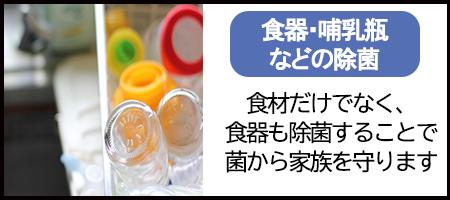 食器,哺乳瓶の除菌