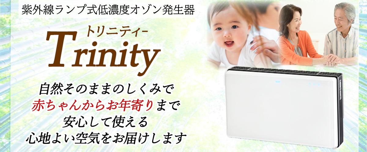 トリニティー.紫外線ランプ式低濃度オゾン発生器