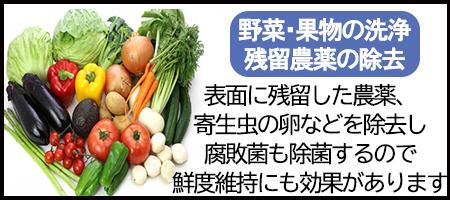 野菜の洗浄,農薬除去